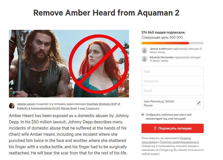 Петиция против Эмбер Херд в «Аквамене-2» набрала более 300 тысяч подписей